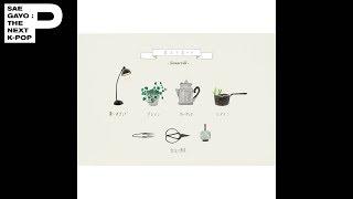 [Official Audio] 소낙빌 (Sonacvill) - POSTCARD