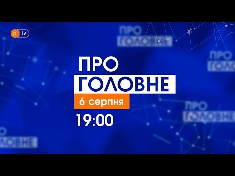 PTV Полтавське ТБ: Про головне. Новини дня за 6 серпня
