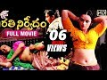 Rathinirvedam Telugu Full Length Movie | Shweta Menon, Sreejith | Latest Telugu Full Movies 2019