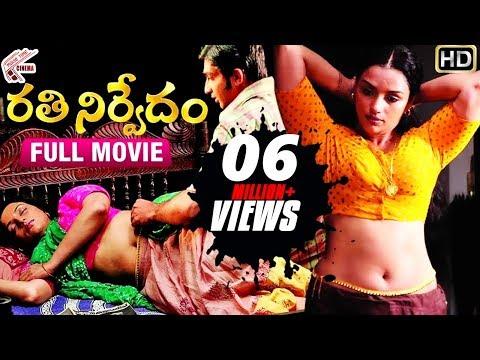 Rathinirvedam Telugu Full Length Movie || Shweta Menon, Sreejith
