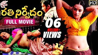Rathinirvedam Telugu Full Length Movie || Shweta Menon, Sreejith