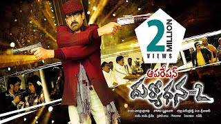 ఆపరేషన్ దుర్యోధన 2 పూర్తి సినిమా  jagapathi babu sav entertainments
