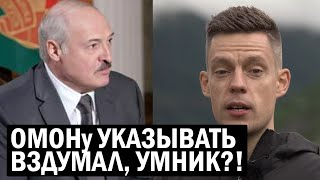 СРОЧНО! вДудь обратился к ОМОНу Беларуси - ПЛЮЙТЕ на Лукашенко! - новости и политика