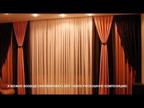 видео: Двойные шторы