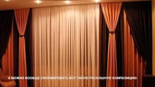 Двойные шторы(В этом видео вы узнаете: 1. Почему двойные шторы становятся все более популярными 2. Из какой ткани шьют двойн..., 2014-06-06T15:44:26.000Z)