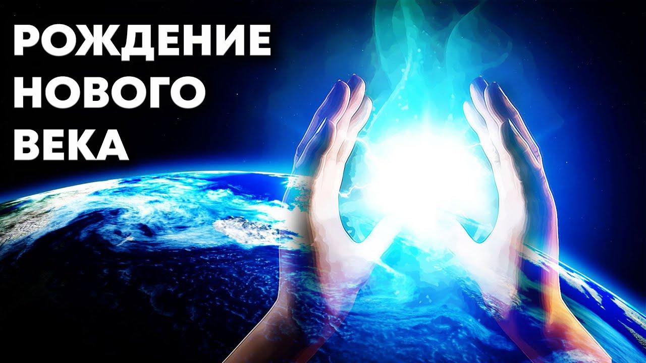 Рождение Нового Века