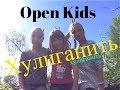 Open Kids Хулиганить mp3