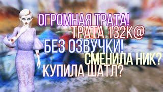 ОГРОМНАЯ ТРАТА 132К@!||СМЕНИЛА НИК?||РАССКАЗАЛА ВСЮ ПРАВДУ?!||БЕЗ ОЗВУЧКИ||Avakin Life||Kalista