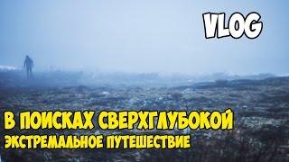 VLOG| В поисках Кольской сверхглубокой (экстремальное ночное путешествие)