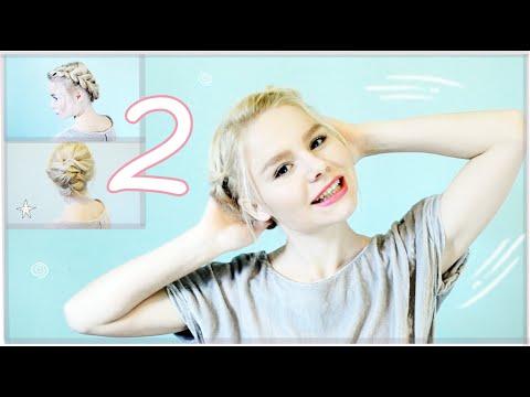 ♡2 простых прически на каждый день♥НА КОРОТКИЕ ВОЛОСЫ ♥EASY HAIRSTYLES FOR SHORT HAIR