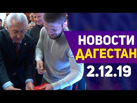 Новости Дагестана за 2.12.2019 год