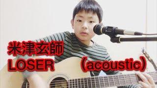 LOSER /米津玄師 acoustic 小学6年生 弾き語り