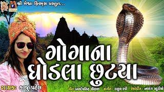 Goga Na Ghodla Chhutya    Kaju Patel    Gujarati Devotional Song    ગોગાના ઘોડલાં છુટ્યા   