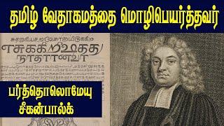 பர்த்தலோமேயு சீகன்பால்க்  மிஷனரி    Tamil christian Jesus sermons  Tamil Bible Messages