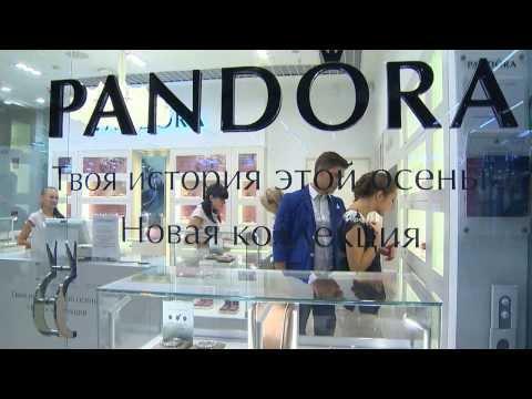 «Гид по стилю» в ТРК ГОРКИ - магазин  Pandora