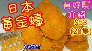 日本黃金吉列蠔$53(20隻) 超級抵????容易做 隨時食 新年菜 賀年菜 有好嘢介紹