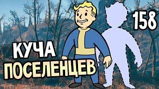 Fallout 4 Прохождение На Русском 158 КУЧА ПОСЕЛЕНЦЕВ