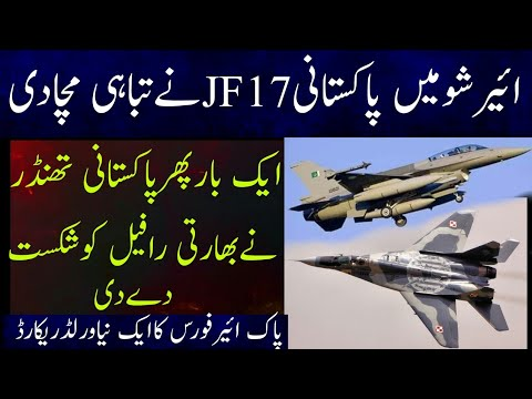 JF-17 Pakistan Air Force Stunning Performance in Paris Airshow|2019|Arrival & Rehearsal at Paris|