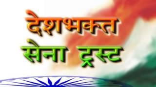 Deshbhakt Sena Trust
