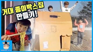 거대 종이박스 집 만들어 살아본다면? 그 안에서 라면 끓여먹기 도전! ㅋ ♡ DIY 종이집 만들기 놀이 Paper Box House | 말이야와친구들 MariAndFriends
