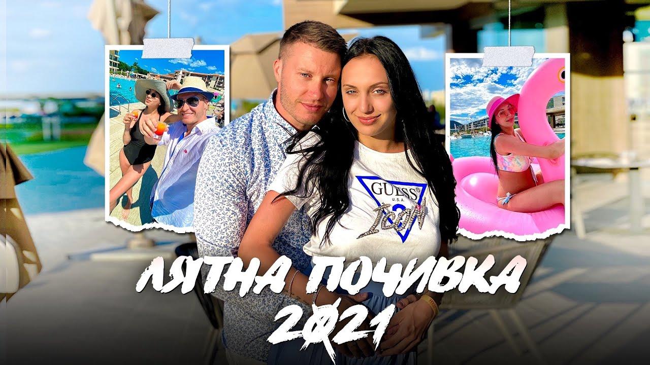 ПОЧИВКА В БЪЛГАРИЯ 🇧🇬   ЛЯТО 2021