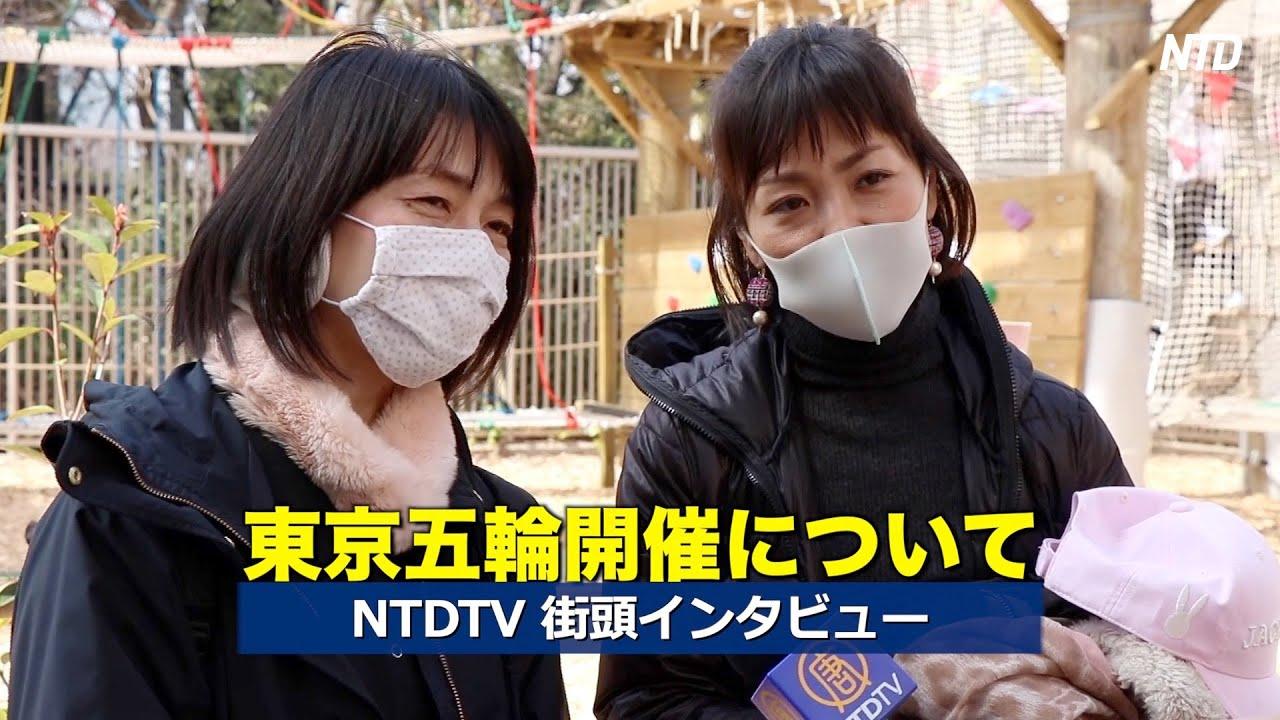 東京五輪開催について【NTDTV街頭インタビュー】   新型コロナウイルス ...
