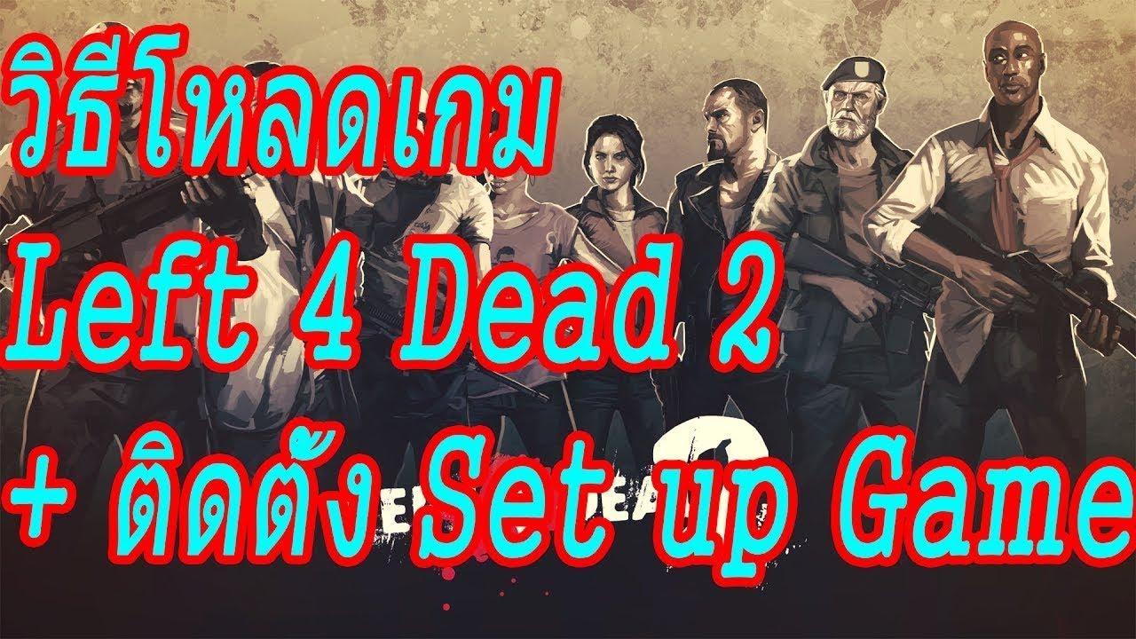 ดาวโหลดเกม Left 4 Dead 2 + ติดตั้ง Set up Game