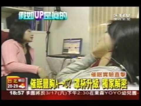 催眠豐胸【催眠名師廖云釩-東森新聞20070314】