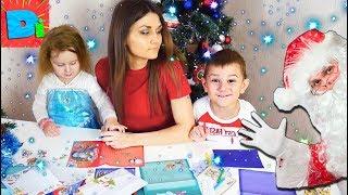 Пишем Письмо Деду Морозу Что Загадали Дидишки На Новый Год?