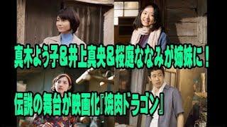 真木よう子&井上真央&桜庭ななみが姉妹に!伝説の舞台が映画化『焼肉...