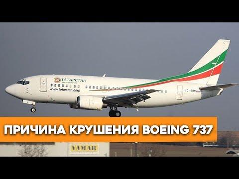 Названа причина крушения Boeing-737 в Казани
