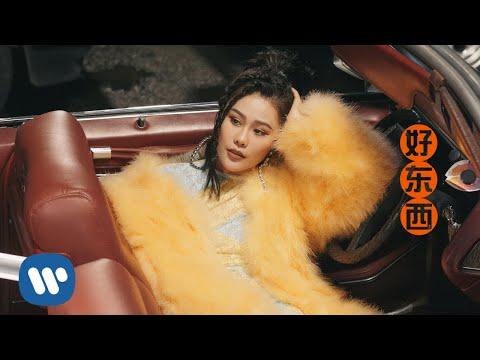 袁婭維 Tia Ray - 別廢話 Don't Speak (Official Music Video)