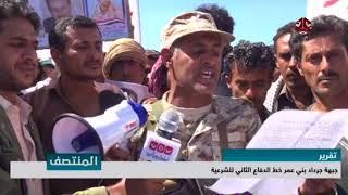 جبهة جرداد بني عمر خط الدفاع الثاني للشرعية | تقرير عبدالعزيز الذبحاني | يمن شباب