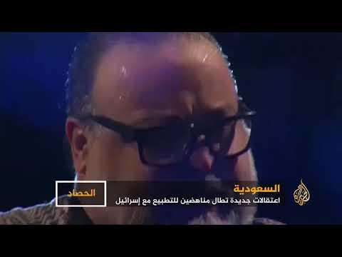 السعودية.. اعتقالات جديدة لمناهضي التطبيع مع إسرائيل  - 01:23-2018 / 5 / 19