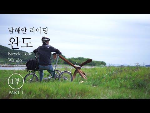 브롬톤 자전거와 섬 여행 완도 1부   Brompton Bicycle and a trip to an island in Korea, Wando Part 1   명사십리, 라이딩 thumbnail