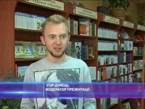 """Остап Українець презентував новий роман """"Транс"""""""