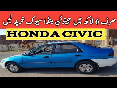 Honda Civic Cheap Car For Sale   Honda Civic For Sale   Dogar Motors