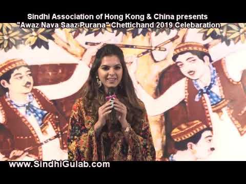 Sindhi Association of Hong Kong & China presents Awaz Nava Saaz Purana Part 1