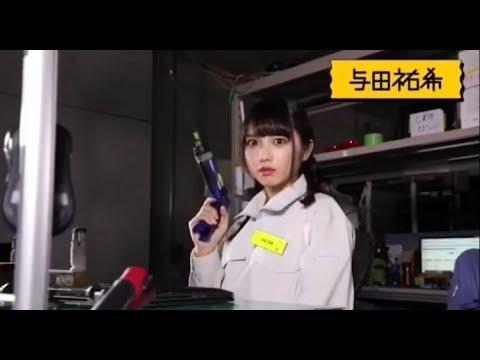 与田祐希のへんてこダンス[マウスCMメイキング]