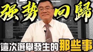 被消失了!?選舉完後這段時間黃醫師遭遇什麼驚人的事情?年後他強勢回歸復出了!還有,你知道你們所支持的韓國瑜是個怎麼樣的人嗎?