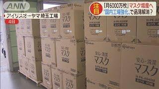 マスク「月6000万枚」増産へ 品薄解消なるか(20/03/31)