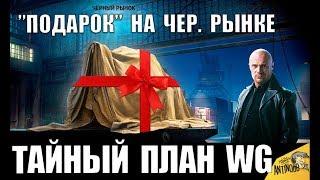 """""""ПОДАРОК"""" НА ЧЕРНОМ РЫНКЕ И ТАЙНЫЙ ПЛАН WG! ВЕЧЕРОМ ВСЕ OФИГEЮТ в World of Tanks!"""
