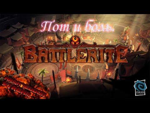 видео: Потею и болею в battlerite.