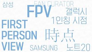 갤럭시팬큐레이터_갤럭시노트20_1인칭 시점 광고