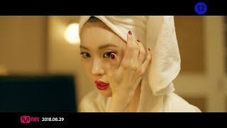 """선미 (SUNMI) """"사이렌(Siren)"""" MV Teaser 1"""