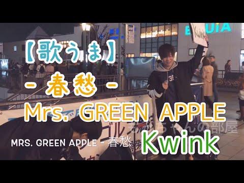【歌うま】Mrs. GREEN APPLE - 春愁 (Kwink)