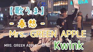 【歌うま】?Mrs. GREEN APPLE - 春愁 ?(Kwink)