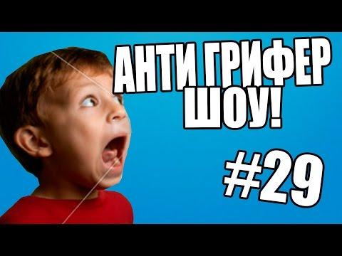 АНТИ-ГРИФЕР ШОУ l БОМБЯЩИЙ ПОШЛЫЙ ГРИФЕР l 29