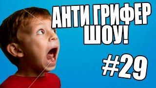 АНТИ-ГРИФЕР ШОУ! l БОМБЯЩИЙ ПОШЛЫЙ ГРИФЕР l #29