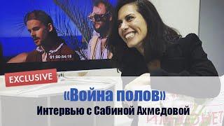 Интервью с Сабиной Ахмедовой: Война полов